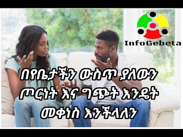 ETHIOPIA: How To Resolve Conflicts at Home