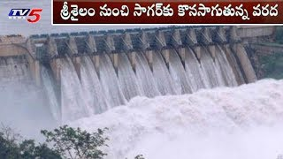 Heavy Flood Water Inflow to Nagarjuna Sagar | Nalgonda