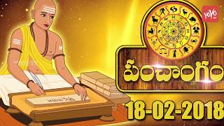ఈ రోజు పంచాంగం | Today's Panchangam in Telugu | Febraury 18th 2018
