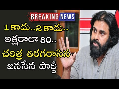 janasena party created sensational record || Life Andhra