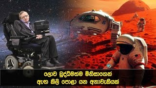 Will mankind leave Earth - Stephen Hawking warns