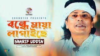Sharif Uddin - Bondhe Maya Lagaiche | Bosonto Batashe | Soundtek