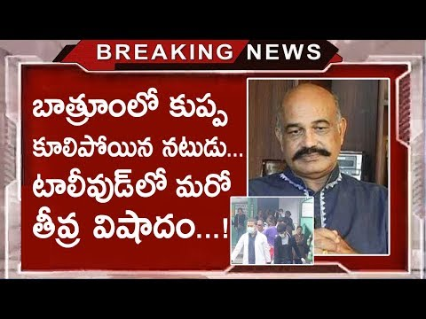 Telugu Actor Vizag Prasad Demise Updates | Actor Vizag Prasad Family Details | Tollywood Nagar