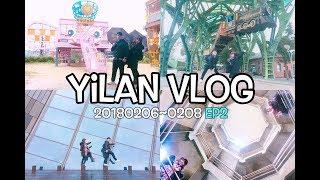 【Yilan Vlog #2】宜蘭。礁溪。頭城   溫泉是最棒的存在之溫泉魚吃腳腳