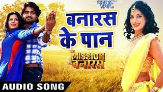 2018 का सुपरहिट Movie Song Banaras Ke Pan Hamar Mission Hamar Banaras Superhit Bhojpuri Songs