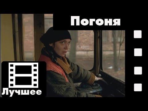 Брат (фильм) - Погоня (лучшие моменты)