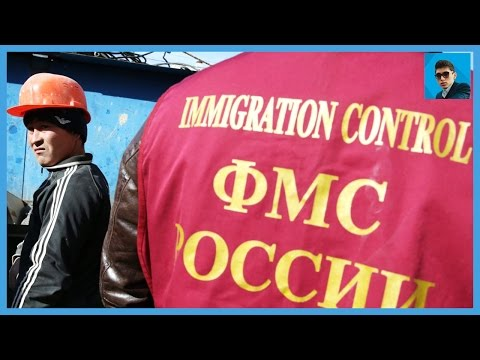 Новый закон ФМС для мигрантов России 2017