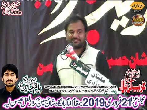 Zakir ali raza khukhar  majlis 21 february 2019 krodh lal ahsan zakir alam abbas bhatti