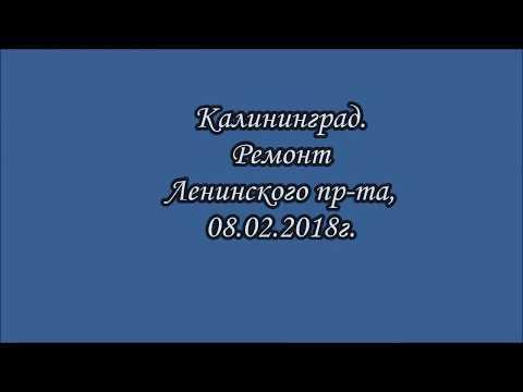 Калининград. Ремонт Ленинского пр-та 02.2018г
