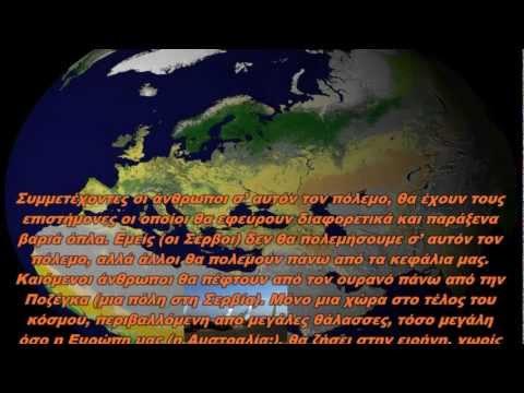 ΠΡΟΦΗΤΕΙΕΣ 3ου ΠΑΓΚΟΣΜΙΟΥ ΠΟΛΕΜΟΥ ΤΟΥ ΝΤΑΡΑΜΠΙΤΣ