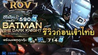 Garena Rov รีวิวก่อนเข้าไทย สกิล Batman !! DC ที่ใครหลายคนรอคอย/ละเอียด (มั้ง)