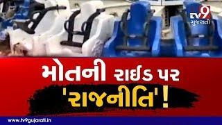 Ahmedabad : Kankariya Balvatika Tragedy sparks controversy   Tv9GujaratiNews