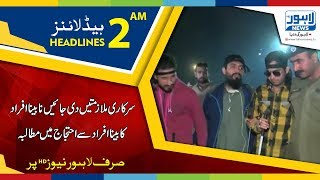 Download video 02 AM Headlines Lahore News HD - 20 February 2018