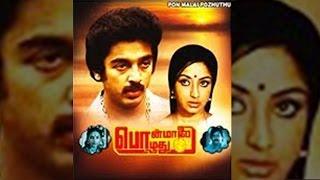 Ponmaalai Pozhudhu - Tamil Full Movie | Kamalhaasan | Lakshmi | Tamil Super Hit Movie