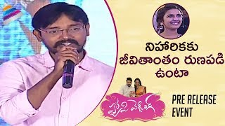 Director Lakshman Karya Emotional Speech | Happy Wedding Pre Release Event | Ram Charan | Sumanth