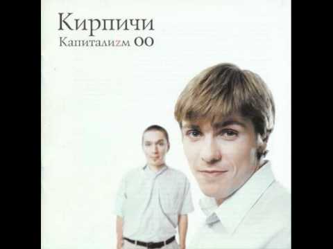 Кирпичи - Васин рэп