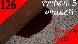 Mogachoch - ሞጋቾች EBS Latest Series Drama - S05E126 - Part 126