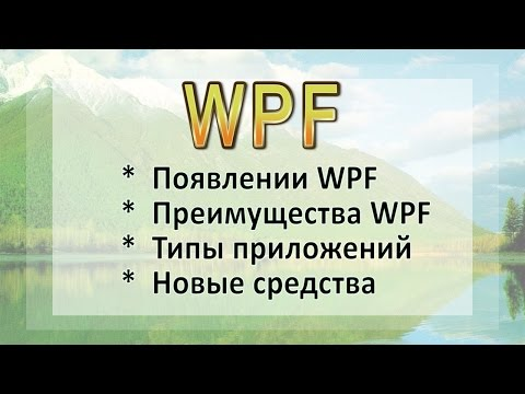 WPF - Лекция 1 (theoretical lecture)