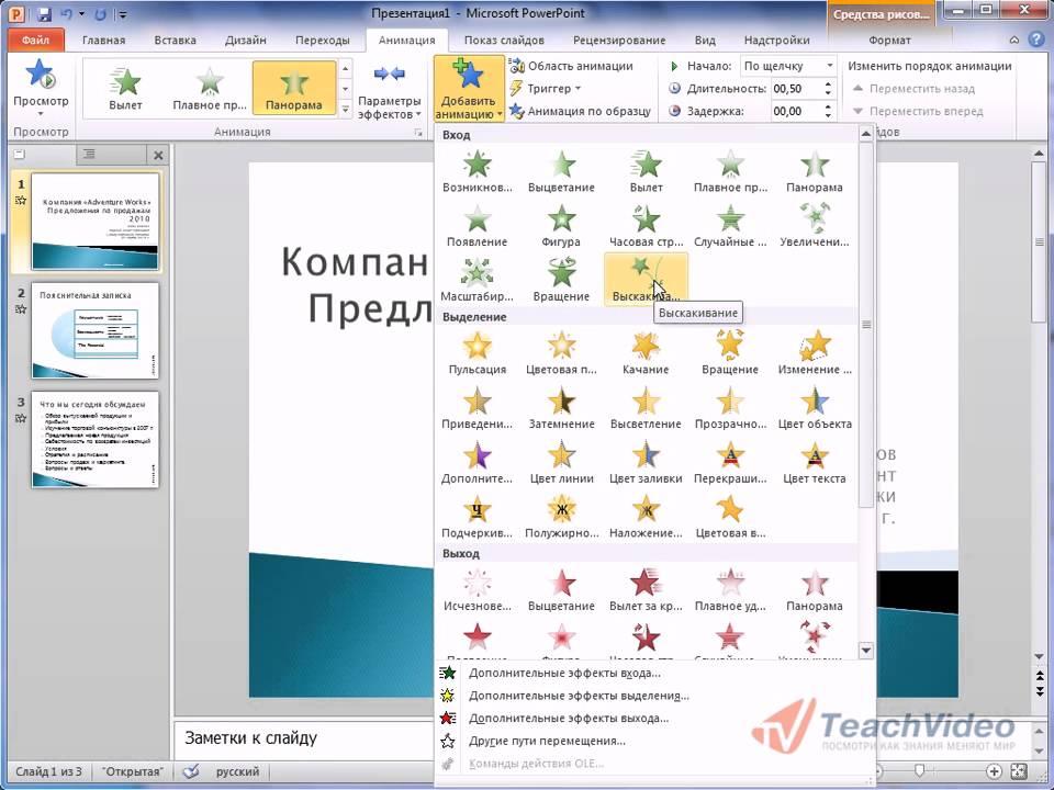 Расширенная анимация в PowerPoint 2010 (45/50) - YouTube