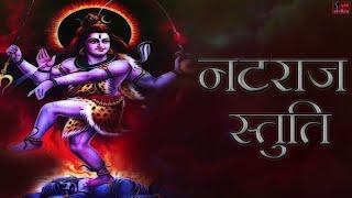 Shiva Natraj Stuti  Sat Srushti Tandav