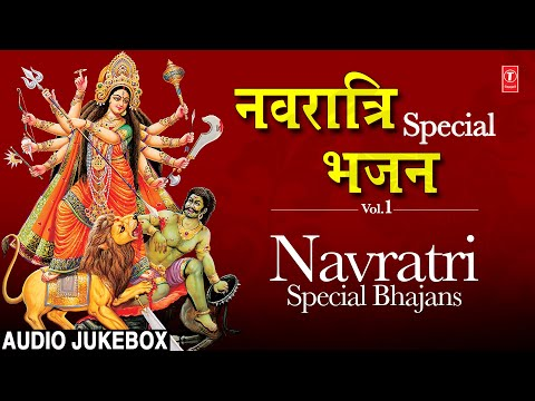 Navratri Special Bhajans Vol.1 Full Audio Songs Juke Box Music Videos