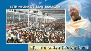 64th Annual Sant Nirankari Samagam - # Day 1 - (BABA JI'S VICHAAR)