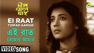 Ei Raat Tomar Amar | Deep Jele Jai | Bengali Movie Song | Suchitra Sen