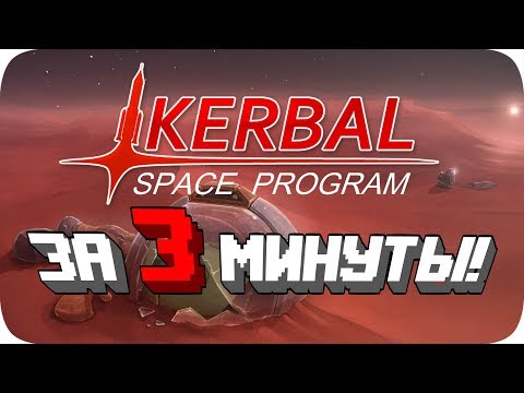 Весь Kerbal Space Program за 3 Минуты!