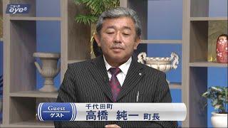 千代田町長 高橋純一町長