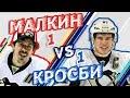 МАЛКИН vs КРОСБИ - Один на один