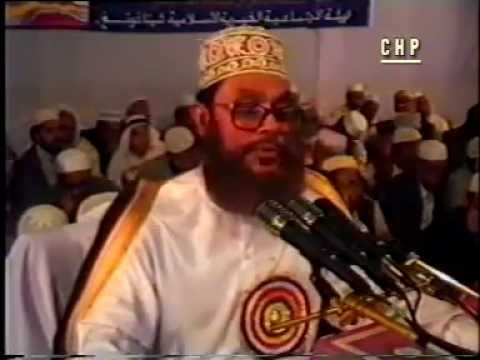 Bangla Tafseer Surah Fatiha By Allama Delwar Hossain Sayeedi video
