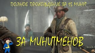 Fallout 4 Быстрое полное прохождение За Минитменов, Секрет Замка и Финал English subtitles