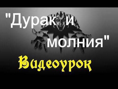 Видеоурок - Дурак и молния (cover Король и шут)