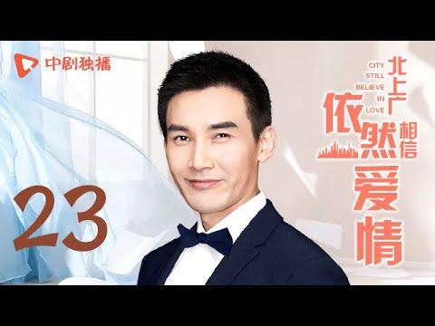 北上广依然相信爱情 23 (朱亚文、陈妍希 领衔主演)