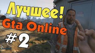 Лучшее! Gta Online. #2. (6 минут угара)