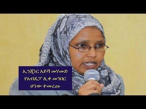 Ethiopia: ኢንጂነር አይሻ መሃመድ የአብዴፓ ሊቀ መንበር ሆነው ተመረጡ thumbnail