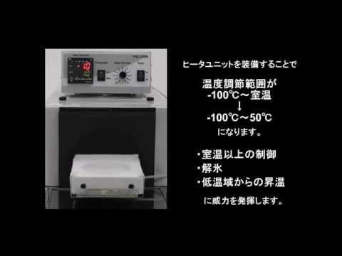 アルミブロックを温調するヒータユニットのご紹介