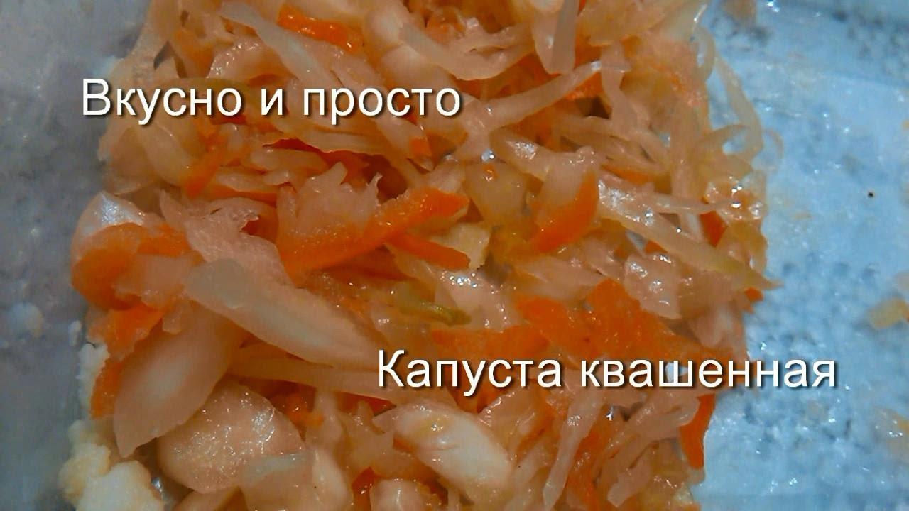 Квашеная капуста с фото простые и вкусные рецепты
