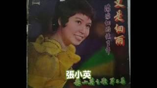 張小英 Chang Xiao Ying -     永恆的愛 , 想起你的时候