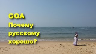 GOA Почему русскому хорошо в ГОА Курс рупии к рублю Пляж Морджим