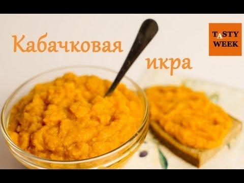 Домашняя кабачковая икра (marrow squash paste)