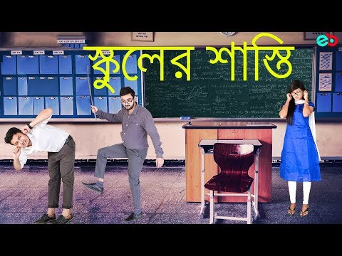 Punishment Of School Life | স্কুলের শাস্তি | Prank King Entertainment | Funny Video 2017