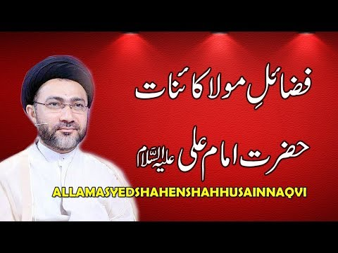 Mola Ali (a.s) k Fazail by #AllamaShahenshahHussainNaqvi