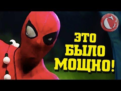 """""""Человек-паук: Возвращение домой"""" - Это было мощно! [Коротенько]"""