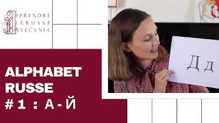 Alphabet russe partie I