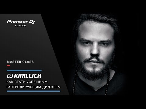 Master-class DJ Kirillich - Как стать успешным гастролирующим диджеем @ Pioneer DJ School | Moscow