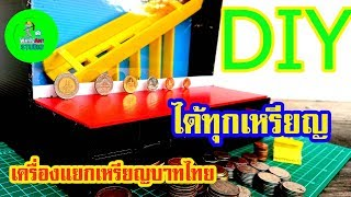 DIY เครื่องแยกเหรียญ Coin Sorting Machine