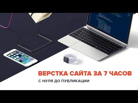 Верстка сайта с нуля до публикации за 7 часов // Марафон Верстки 3.0