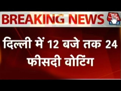 Delhi polls: 24% voting recorded till noon