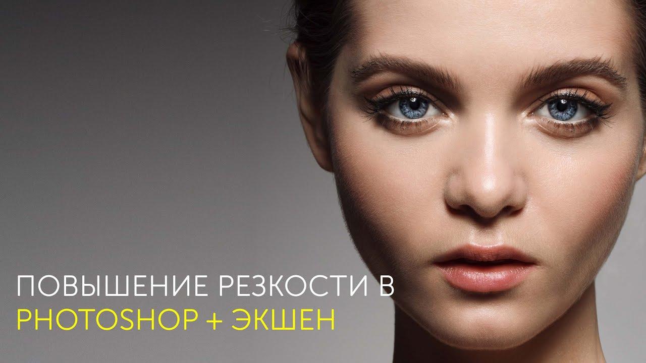 Фотошоп как сделать блестящую кожу в фотошопе